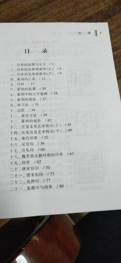 新编篆刻五十讲 晒单图