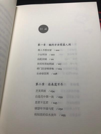 林徽因:在所有物是人非的景色里,我只喜欢你(京东特供版 随书送书签) 晒单图