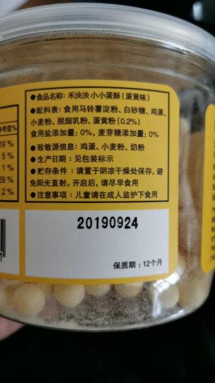 禾泱泱(Rivsea)宝宝零食小馒头饼干蛋酥蛋黄味小奶豆溶豆儿童零食130g 晒单图
