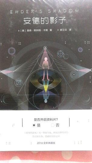 安德的影子(全新典藏版) 晒单图