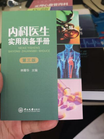 内科医生实用装备手册(第三版) 晒单图