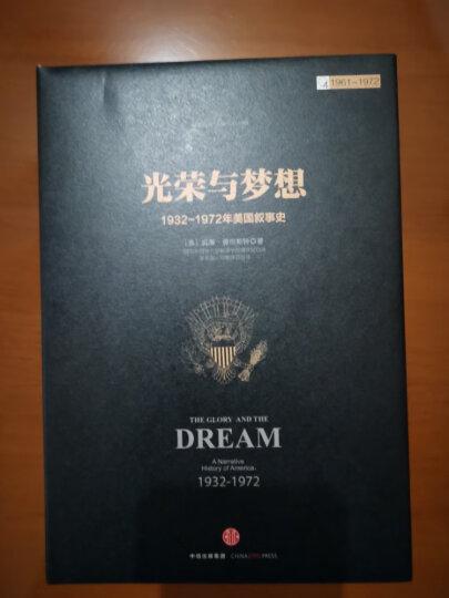 光荣与梦想(套装共4册) 晒单图