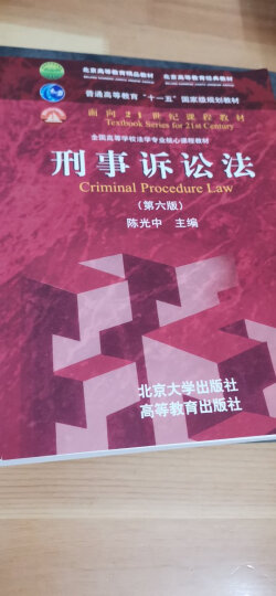 """刑事诉讼法(第六版)普通高等教育""""十一五""""国家级规划教材·面向21世纪课程教材  晒单图"""