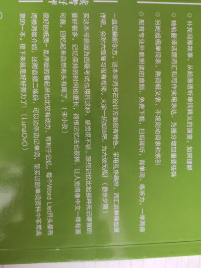 新东方 六级词汇词根+联想记忆法:便携版 晒单图