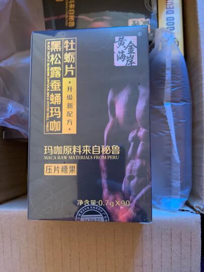 黄金海岸  黑松露玛咖牡蛎黄精片 男用玛卡片 秘鲁黑玛卡干果原料90粒 可配男性保健品 晒单图