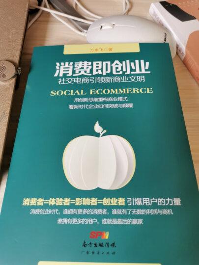 汇智光华 消费即创业:社交电商引领新商业文明 晒单图