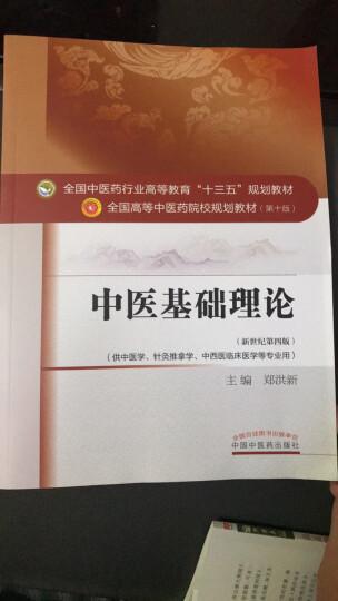 中医基础理论 晒单图