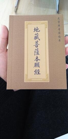 地藏菩萨本愿经 口袋书 地藏经全文完整版 双色版 简体字 横排版 64开本 流通版 晒单图