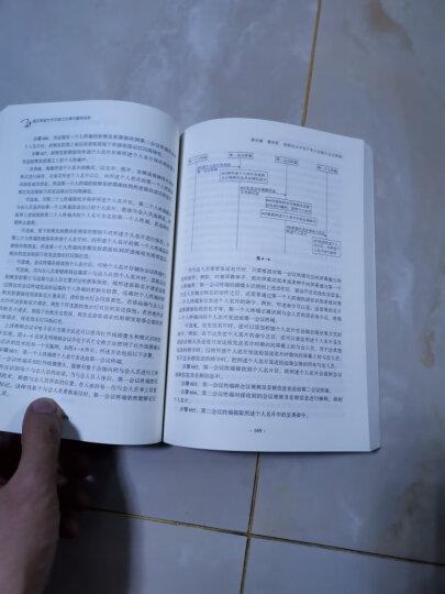 通信领域专利申请文件撰写案例剖析 晒单图