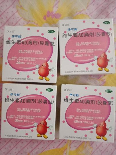 伊可新 维生素AD滴剂(1岁以上) 3盒装 晒单图