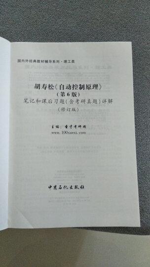 国内外经典教材辅导系列 理工类:胡寿松 自动控制原理 第6版 笔记和课后习题(含考研真题)详解 晒单图