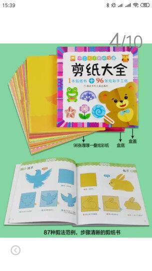 3-6岁剪纸大全300例儿童趣味手工 晒单图