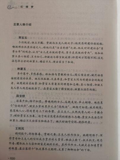 红楼梦( 精装四大名著 足本典藏 无障碍阅读 注音解词释疑) 晒单图