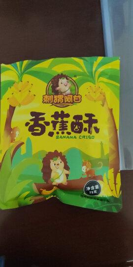 刺猬阿甘 香蕉酥 休闲怀旧零食学校办公室爽口小吃 75g*1袋 晒单图