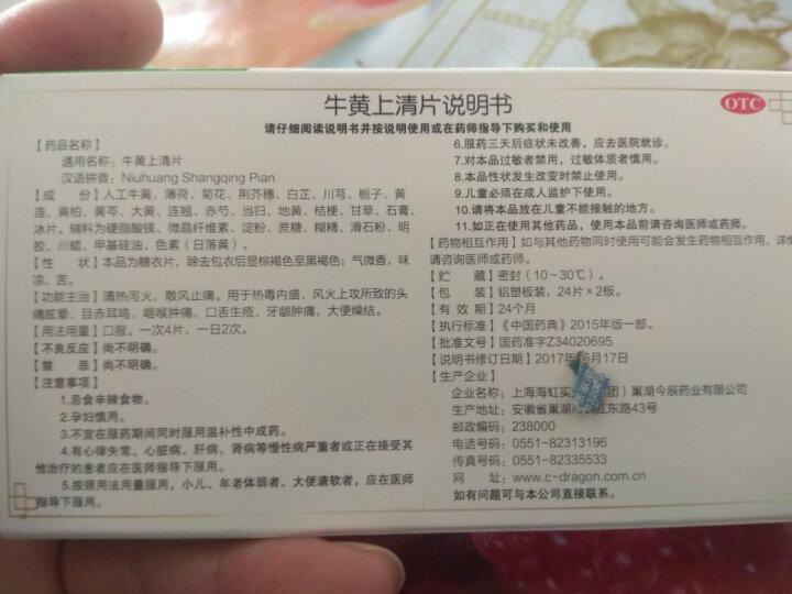 北京同仁堂 感冒清热颗粒 12g*6袋  风寒感冒药 疏风散寒 解表清热 头痛发热 咳嗽咽干 感冒冲剂 晒单图