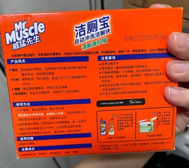 威猛先生(Mr Muscle)洁厕剂 750g*4瓶 柠檬香 洁厕灵 洁厕液 洁厕啫喱 马桶 除垢 晒单图