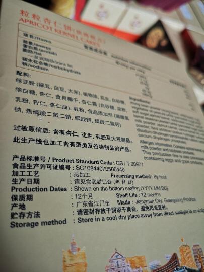十月初五 粒粒杏仁饼 澳门品牌 品味澳门 随手佳品休闲饼干  300g 晒单图