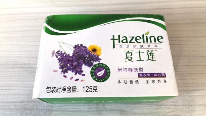 夏士莲(Hazeline)粉瑰嫩白香皂125g 晒单图