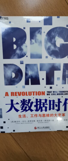 Big Data: A Revolution That Will Transform How We Live, Work, and Think大数据时代 英文原版 晒单图