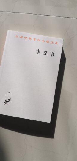 道德原则研究/汉译世界学术名著丛书 晒单图