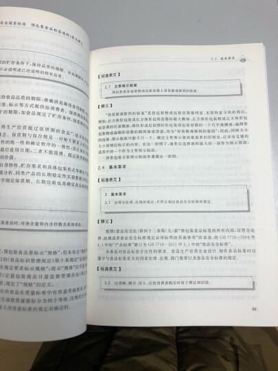 食品安全国家标准宣贯系列丛书:《食品安全国家标准 预包装食品标签通则》实施指南(GB 7718-2011) 晒单图