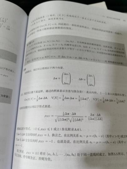 程序员的数学2 概率统计 晒单图
