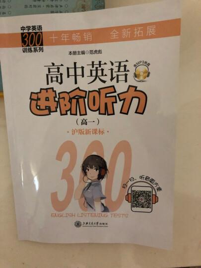 高中英语进阶听力(高一 沪版新课标 附MP3光盘或二维码可在线学习)/中学英语300训练系列 晒单图