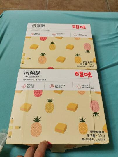 百草味 饼干糕点网红零食甜点蛋糕台湾风味 早餐小吃特产办公室休闲零食 凤梨酥300g/盒 晒单图