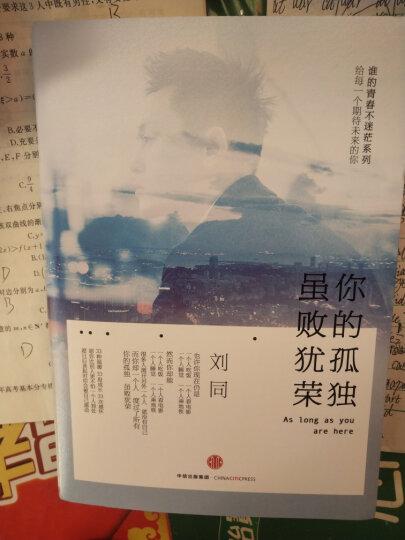 你的孤独,虽败犹荣 刘同的书 谁的青春不迷茫系列 晒单图