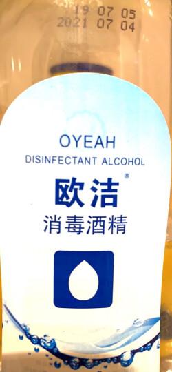 欧洁(oyeah)75%医用酒精250ml 乙醇消毒液 皮肤衣物家具清洁消毒 晒单图