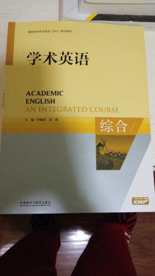 学术英语综合高等学校学术英语EAP教材 附盘 9787513531368 季佩英 外研社 晒单图