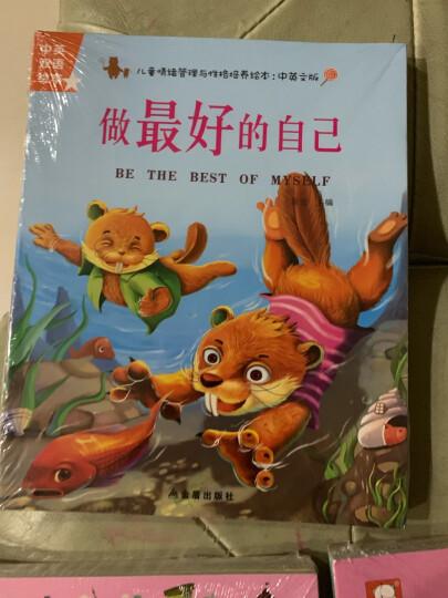全30册 儿童情绪管理与性格培养童书绘本 3-6周岁幼儿中英语故事书早教启蒙读物幼儿园中班大班故事书 晒单图
