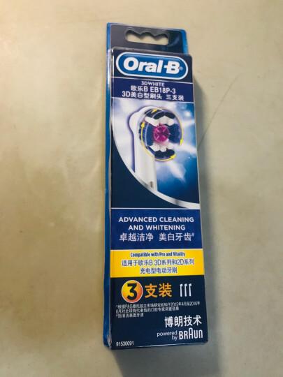 欧乐B(Oralb)电动牙刷头 3支装 美白型 适配成人2D/3D全部型号 EB18-3 德国进口 晒单图