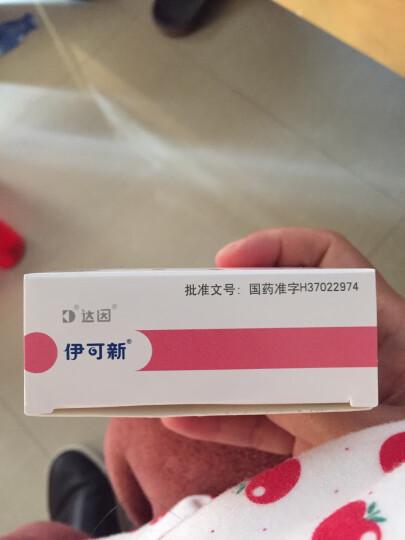 伊可新 维生素AD滴剂 胶囊型 30粒  1岁以上 佝偻症 夜盲症 手足抽搐 补充维生素a和维生素d 晒单图