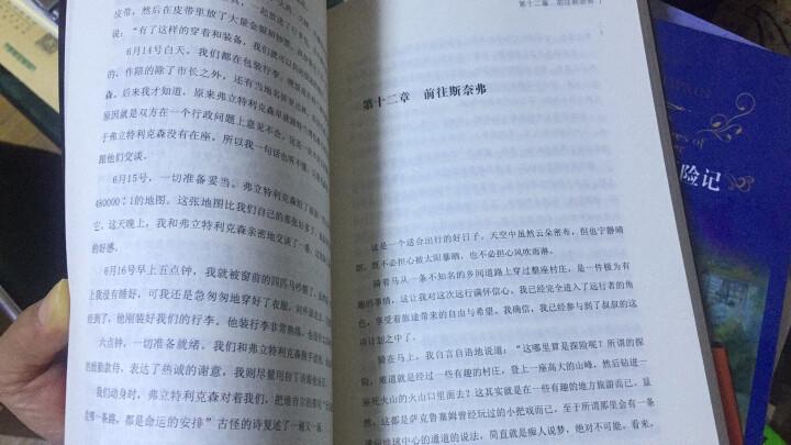 地心游记(中小学生推荐阅读-素质教育推荐书目新课标同步课外阅读) 晒单图