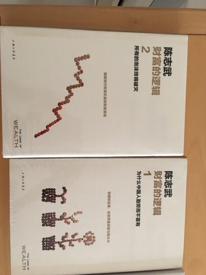 财富的逻辑 1 为什么中国人勤劳而不富有 晒单图