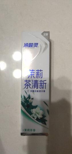 冷酸灵 茉莉茶清新 双重抗敏感 牙膏130g(蕴含绿茶精华 减轻牙渍 去除口腔异味 ) 晒单图