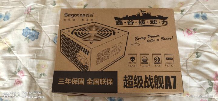鑫谷(Segotep)额定600W 核动力-超级战舰A7电源(双管正激架构/主动式PFC/宽幅输入/温控静音/待机小于1W) 晒单图