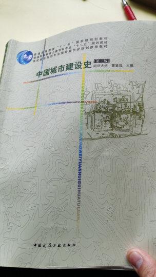 高校城市规划专业指导委员会规划推荐教材:中国城市建设史(第3版) 晒单图