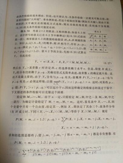 陈希孺文集:高等数理统计学 晒单图