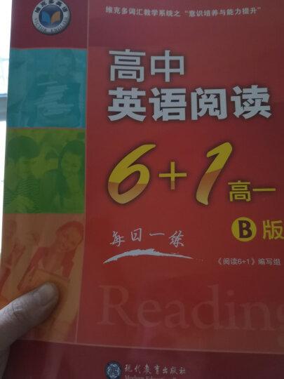 2019版维克多英语 高中英语阅读6+1 高一B版 每日一练《阅读6+1》编写组编 维克多高一B版 晒单图