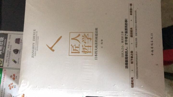 匠人哲学:日本四大商圣的商道法则 晒单图