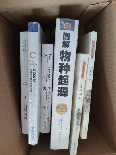 中华生活经典:宅经 晒单图
