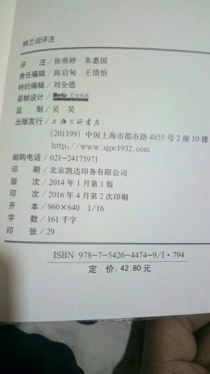 孙子兵法译注(中国古典文化大系) 晒单图