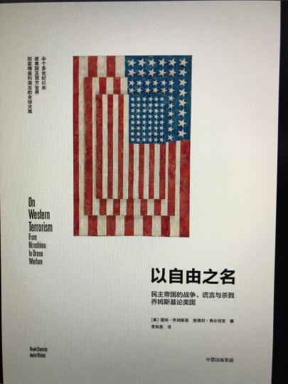 以自由之名 民主帝国的战争、谎言与杀戮,乔姆斯基论美国(新思文库) 晒单图