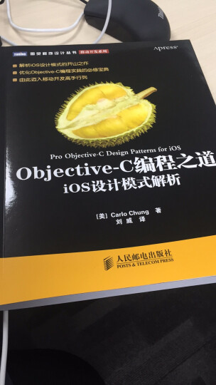 Objective-C编程之道:iOS设计模式解析(图灵出品) 晒单图