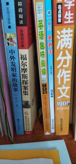 彩绘注音版名著专注勤奋故事套装:十万个为什么+昆虫记+中国古代寓言故事+中外科学家的故事(共4册) 晒单图