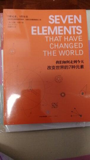 【樊登推荐】我们如何走到今天:改变世界的7种元素 中信出版社图书 晒单图