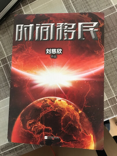 华语科幻名家精选集(收录刘慈欣、郝景芳、何夕代表作品) 晒单图