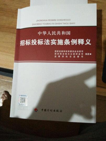 正版 2018年印刷中华人民共和国招标投标法实施条例释义 中国计划出版社 招投标单位常用 晒单图